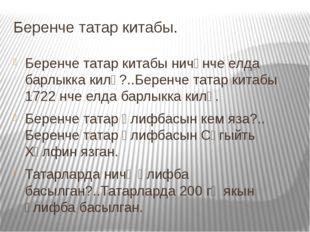 Беренче татар китабы. Беренче татар китабы ничәнче елда барлыкка килә?..Берен