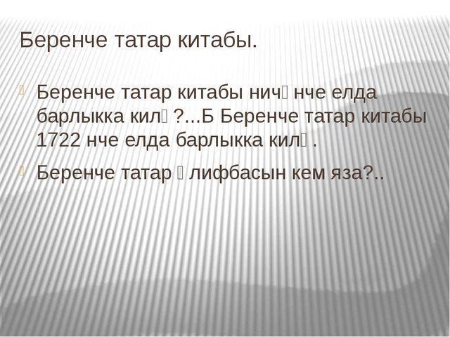 Беренче татар китабы. Беренче татар китабы ничәнче елда барлыкка килә?...Б Бе...