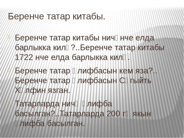Беренче татар китабы. Беренче татар китабы ничәнче елда барлыкка килә?..Берен...