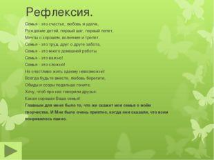 Рефлексия. Семья - это счастье, любовь и удача, Рождение детей, первый шаг, п