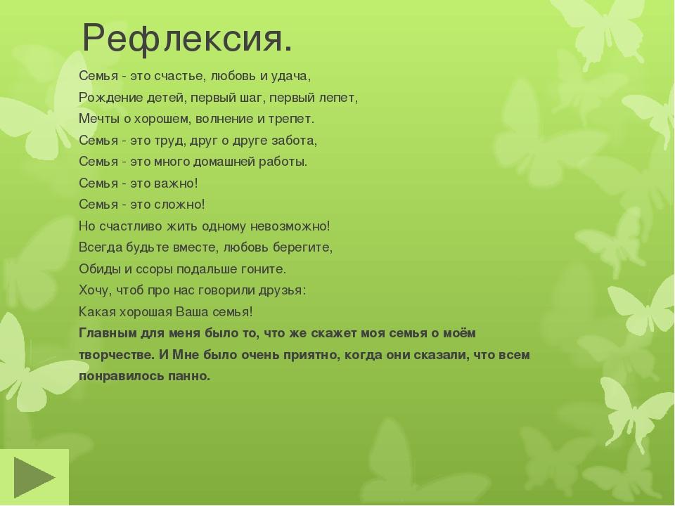 Рефлексия. Семья - это счастье, любовь и удача, Рождение детей, первый шаг, п...