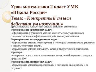 Урок математики 2 класс УМК «Школа России» Тема: «Конкретный смысл действия у