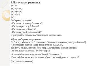 3.Логическая разминка. 4+4+4 3+3+3+3+3 1+1+1+1+1 2+2+2+2 2+2 Выберите решение