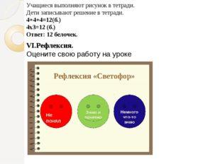 Учащиеся выполняют рисунок в тетради. Дети записывают решение в тетради. 4+4+