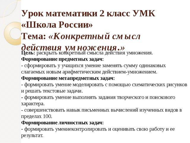 Урок математики 2 класс УМК «Школа России» Тема: «Конкретный смысл действия у...