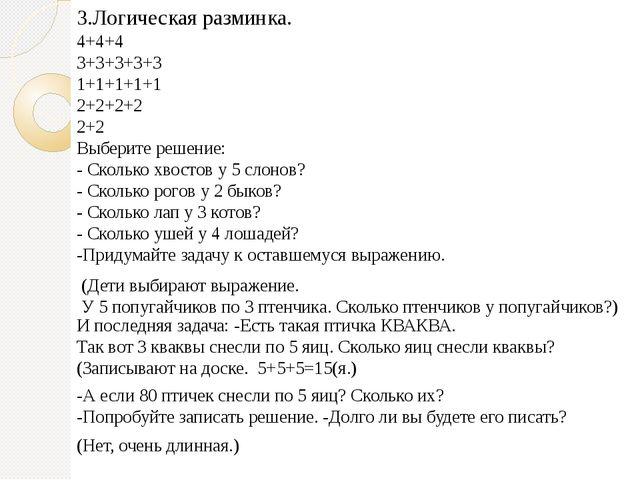 3.Логическая разминка. 4+4+4 3+3+3+3+3 1+1+1+1+1 2+2+2+2 2+2 Выберите решение...