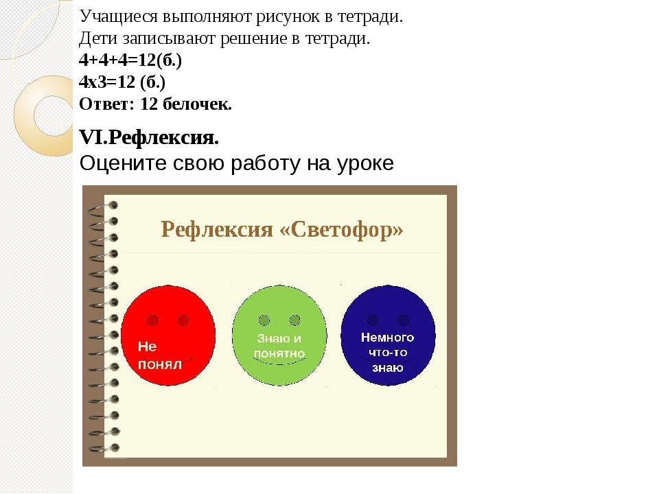 Учащиеся выполняют рисунок в тетради. Дети записывают решение в тетради. 4+4+...
