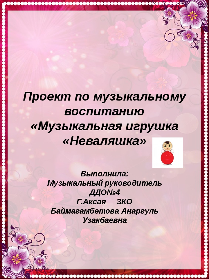 Проект по музыкальному воспитанию «Музыкальная игрушка «Неваляшка» Выполнила:...
