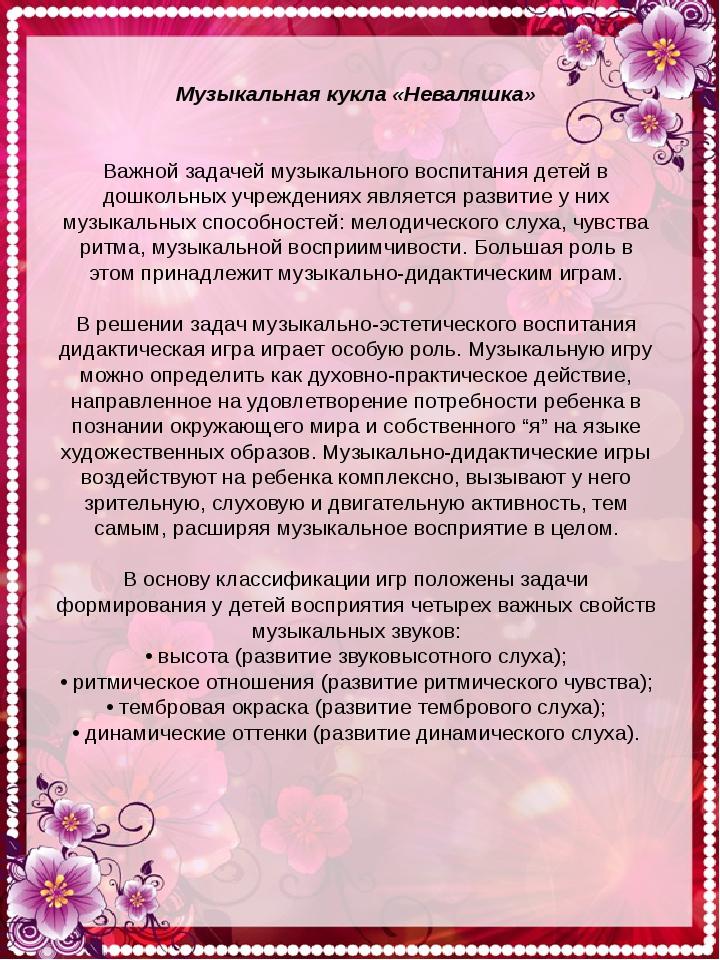 Музыкальная кукла «Неваляшка» Важной задачей музыкального воспитания детей в...