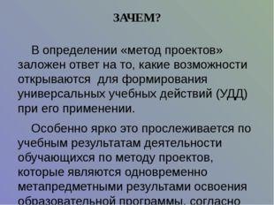 ЗАЧЕМ? В определении «метод проектов» заложен ответ на то, какие возможности