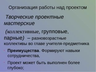Организация работы над проектом Творческие проектные мастерские (коллективные
