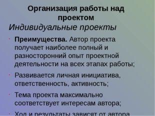 Организация работы над проектом Индивидуальные проекты Преимущества. Автор пр