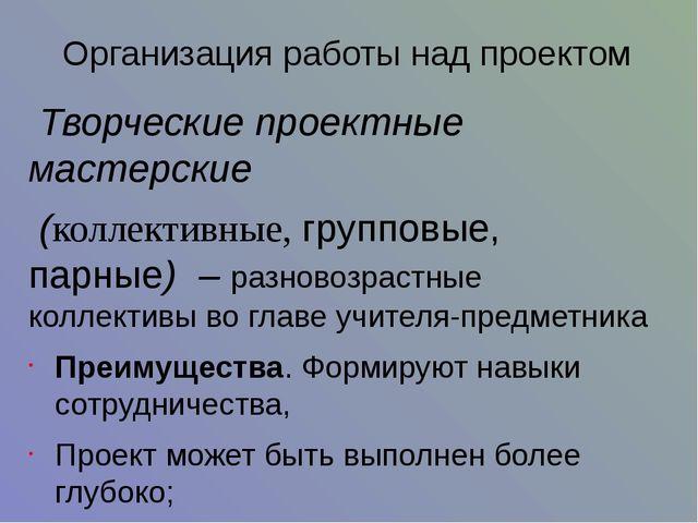 Организация работы над проектом Творческие проектные мастерские (коллективные...