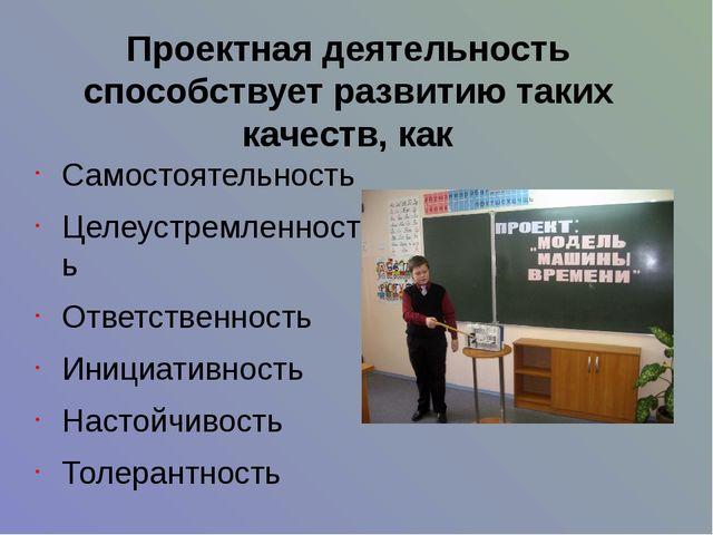 Проектная деятельность способствует развитию таких качеств, как Самостоятельн...
