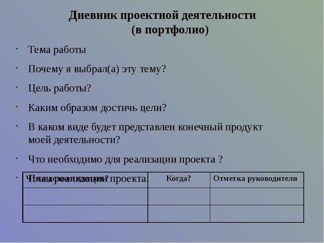 Дневник проектной деятельности (в портфолио) Тема работы Почему я выбрал(а) э...
