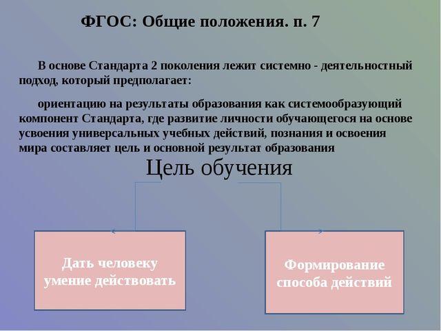ФГОС: Общие положения. п. 7 В основе Стандарта 2 поколения лежит системно - д...