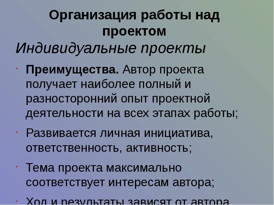 Организация работы над проектом Индивидуальные проекты Преимущества. Автор пр...