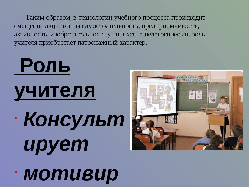 Таким образом, в технологии учебного процесса происходит смещение акцентов н...