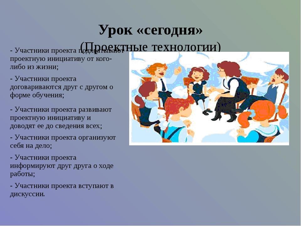 Урок «сегодня» (Проектные технологии)  - Участники проекта подхватывают пр...