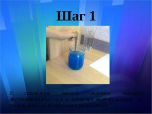 Шаг 1 Готовим раствор В стеклянную емкость наливаем кипящую дистиллированную