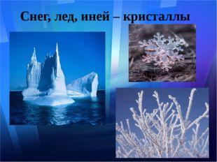 Снег, лед, иней – кристаллы