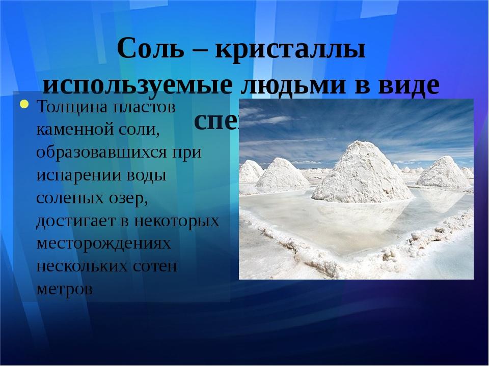 Соль – кристаллы используемые людьми в виде специй Толщина пластов каменной с...