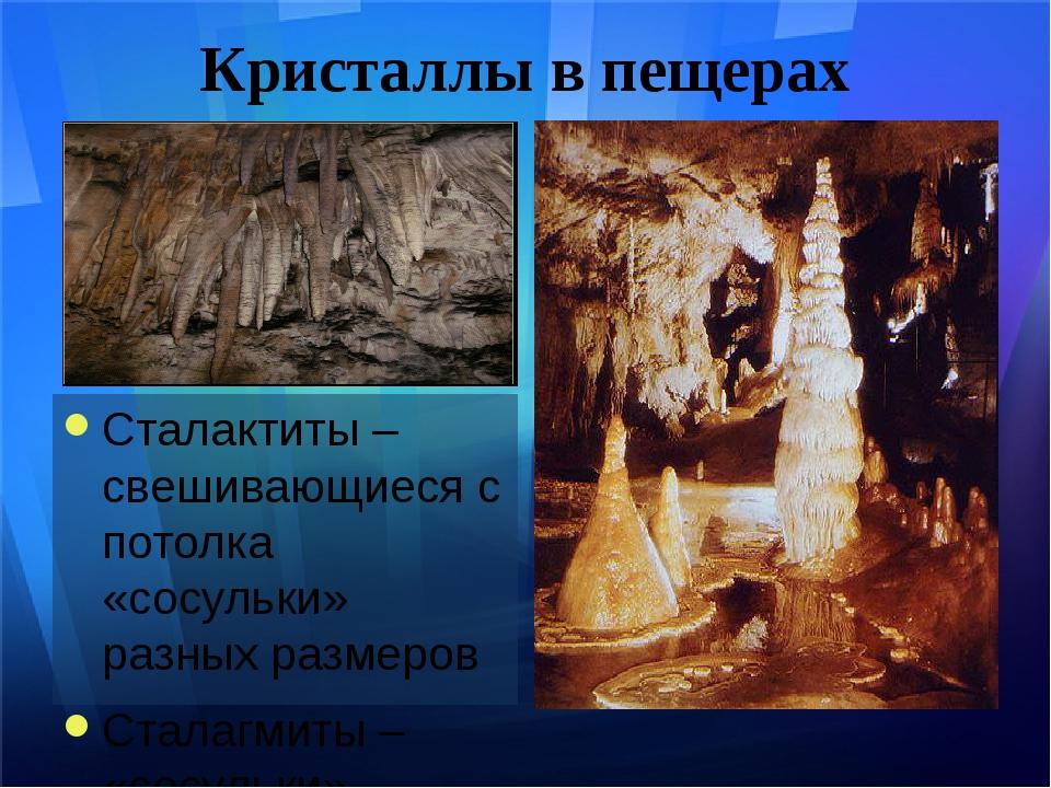 Кристаллы в пещерах Сталактиты – свешивающиеся с потолка «сосульки» разных ра...