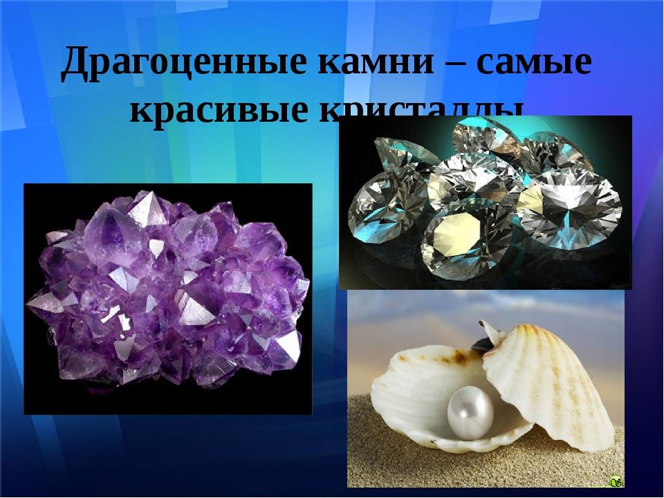 Драгоценные камни – самые красивые кристаллы