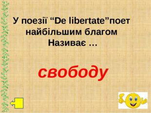 """У поезії """"De libertate""""поет найбільшим благом Називає … свободу"""