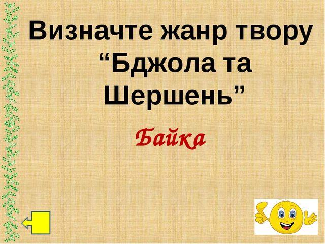 """Визначте жанр твору """"Бджола та Шершень"""" Байка"""