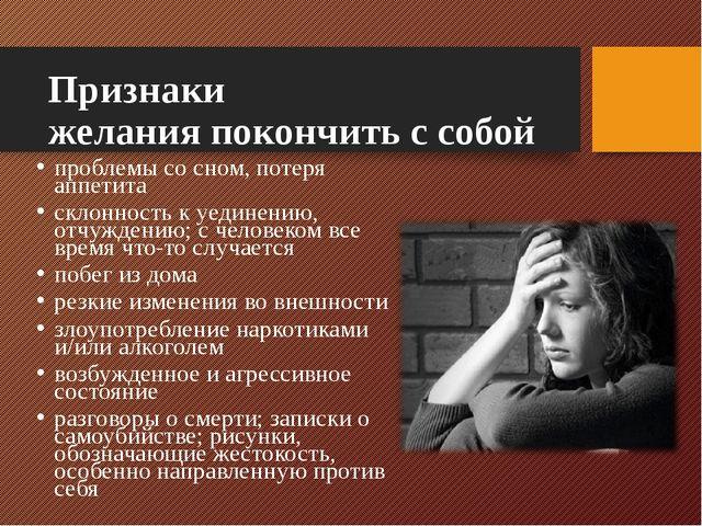 Признаки желания покончить с собой проблемы со сном, потеря аппетита склоннос...