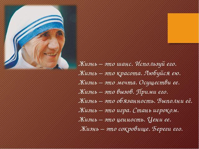 Жизнь – это шанс. Используй его. Жизнь – это красота. Любуйся ею. Жизнь – эт...