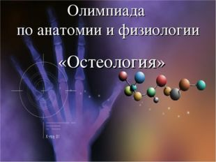 Олимпиада по анатомии и физиологии «Остеология» {