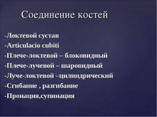 -Локтевой сустав -Articulacio cubiti -Плече-локтевой – блоковидный -Плече-луч