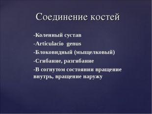 -Коленный сустав -Articulacio genus -Блоковидный (мыщелковый) -Сгибание, разг
