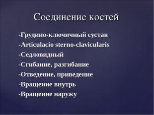 -Грудино-ключичный сустав -Articulacio sterno-clavicularis -Седловидный -Сгиб