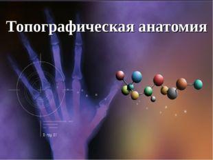 Топографическая анатомия