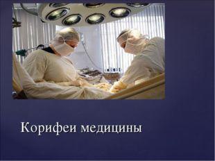Корифеи медицины