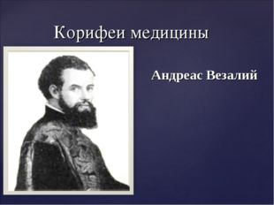 Андреас Везалий Корифеи медицины