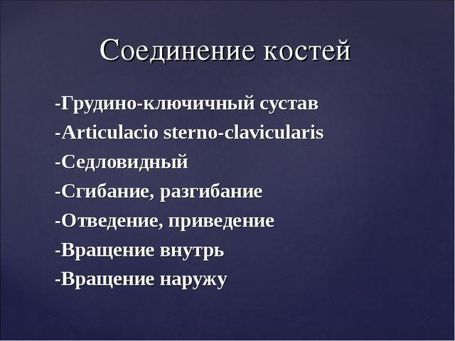 -Грудино-ключичный сустав -Articulacio sterno-clavicularis -Седловидный -Сгиб...