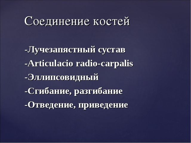-Лучезапястный сустав -Articulacio radio-carpalis -Эллипсовидный -Сгибание, р...
