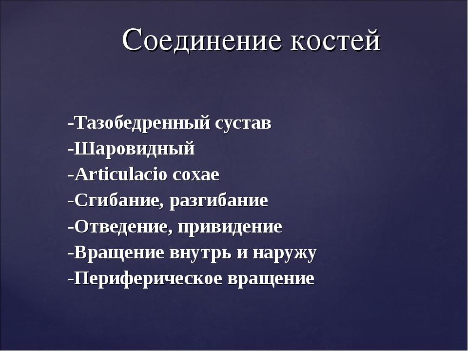 -Тазобедренный сустав -Шаровидный -Articulacio coxae -Сгибание, разгибание -О...