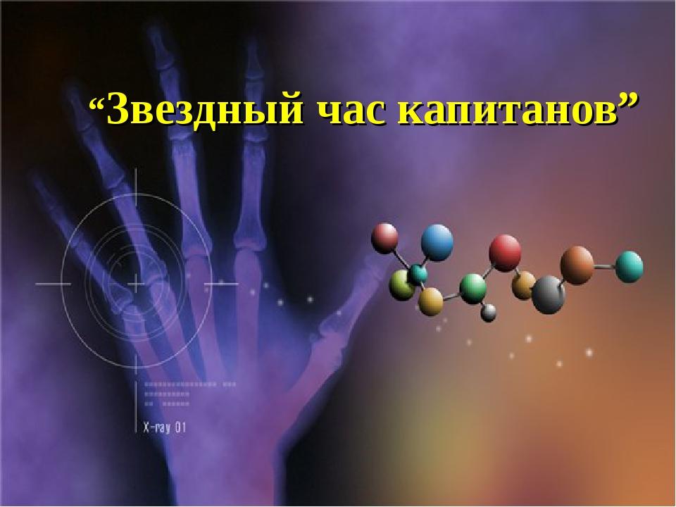 """""""Звездный час капитанов"""""""
