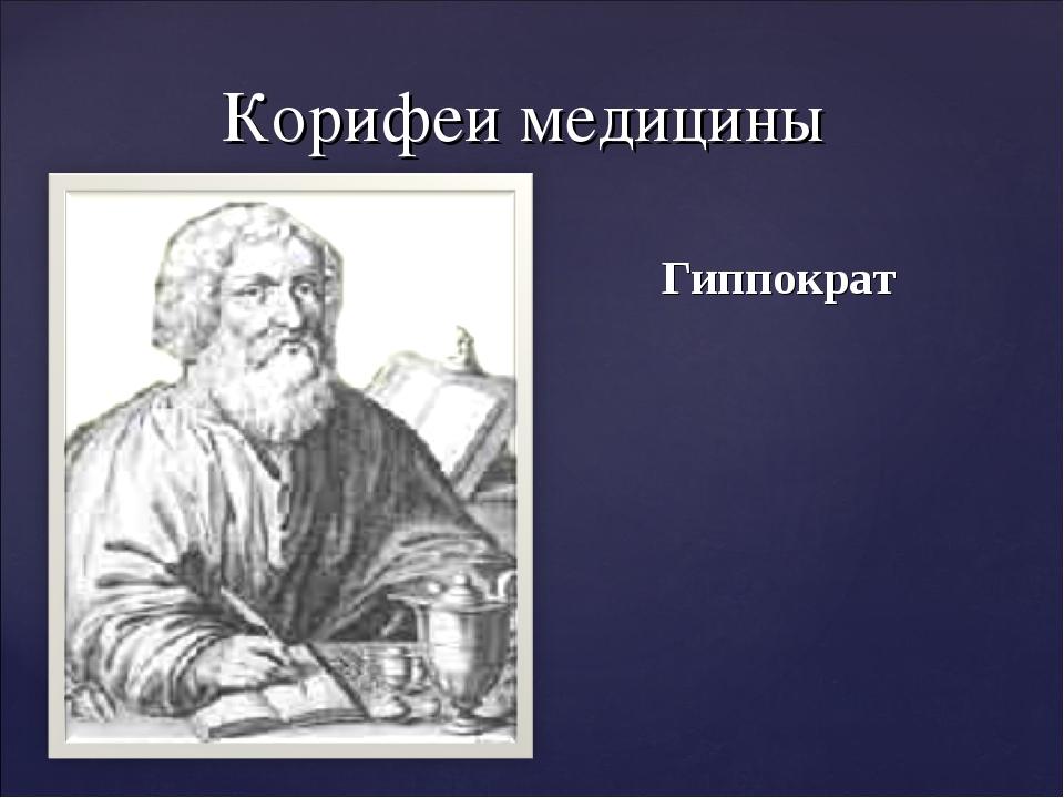 Гиппократ Корифеи медицины