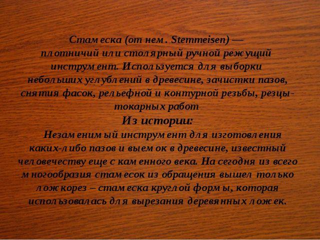 Стамеска(отнем.Stemmeisen)— плотничий или столярный ручной режущий инстру...