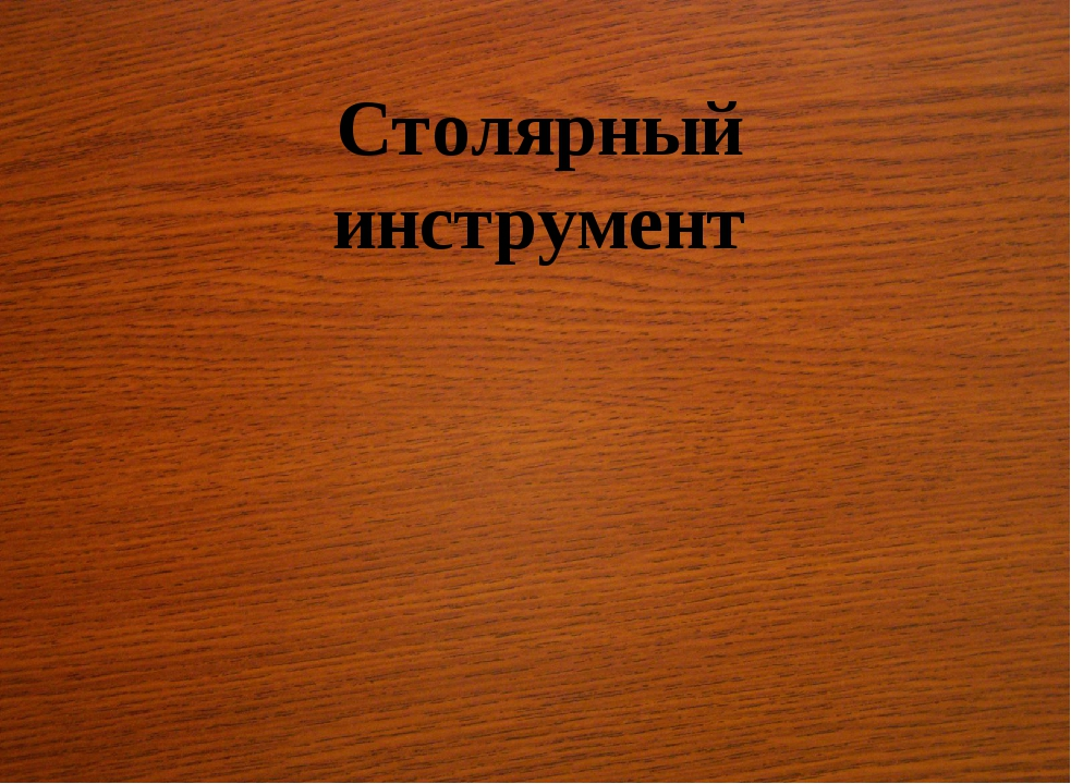 Столярный инструмент