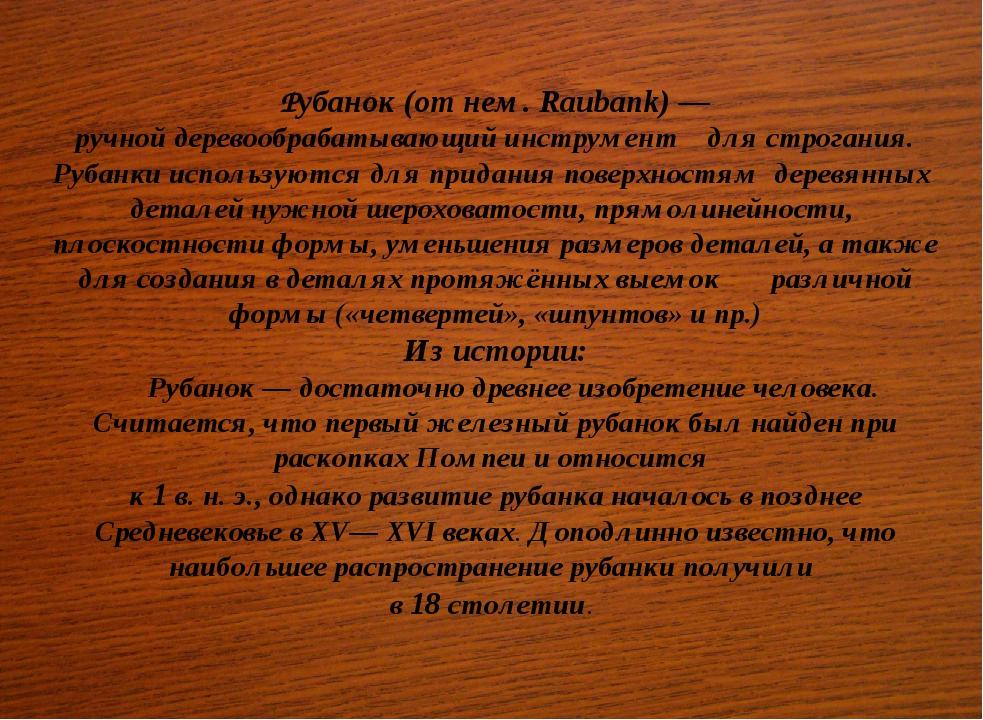 Рубанок(от нем.Raubank)— ручнойдеревообрабатывающийинструмент длястрога...