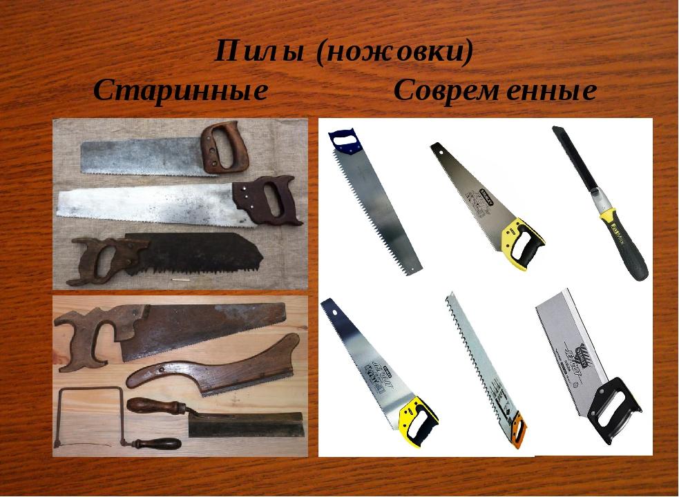 Пилы (ножовки) Старинные Современные