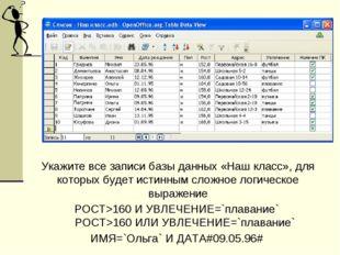Укажите все записи базы данных «Наш класс», для которых будет истинным сложно