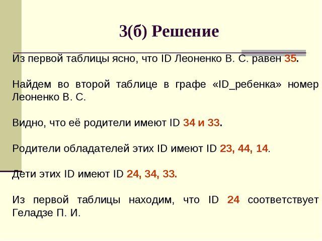 3(б) Решение Из первой таблицы ясно, что ID Леоненко В. С. равен 35. Найдем в...